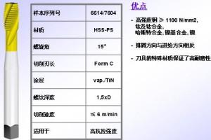 NORIS钛合金专用丝锥 SL15 DL15 Ti